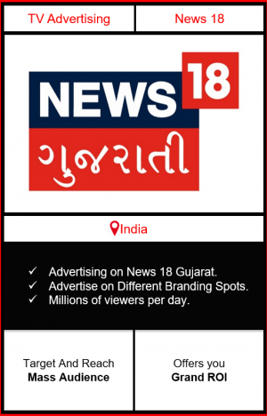 advertising on news 18 gujarati, news 18 india advertising, ad on news 18 gujarati