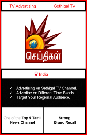 Sethigal TV advertising, ad on Sethigal TV, Sethigal TV advertising agency