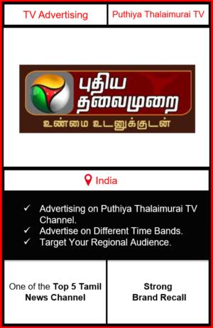 Puthiya Thalaimurai TV advertising, ad on Puthiya Thalaimurai TV, Puthiya Thalaimurai news channel advertising agency