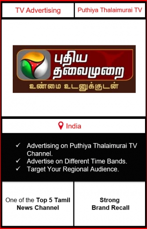 Puthiya Thalaimurai TV advertising, ad on Puthiya Thalaimurai TV, Puthiya Thalaimurai news channel advertising agency